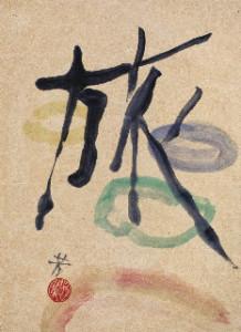Introduction to  Brush Meditation  by Yoshi Nakano